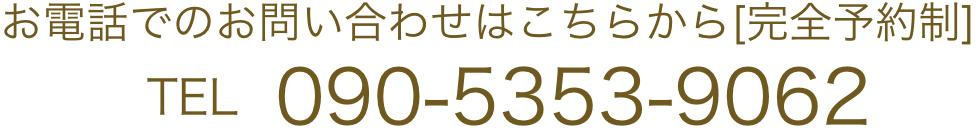 お電話でのお問い合わせは 090-5353-9062 までお願いします。